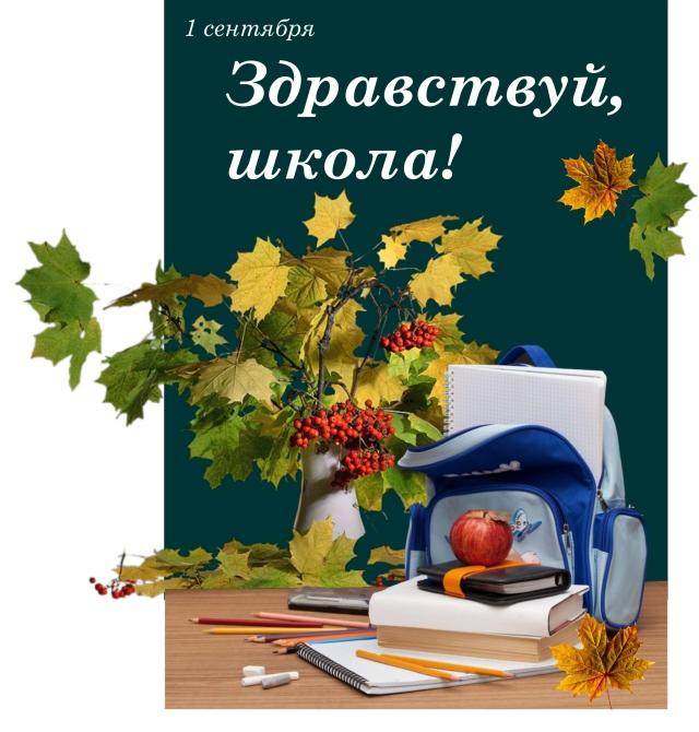 Поздравление старшеклассников с 1 сентября в прозе 49