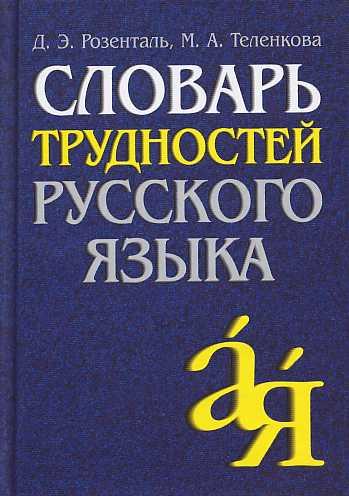 сочинение фонетика орфоэпия