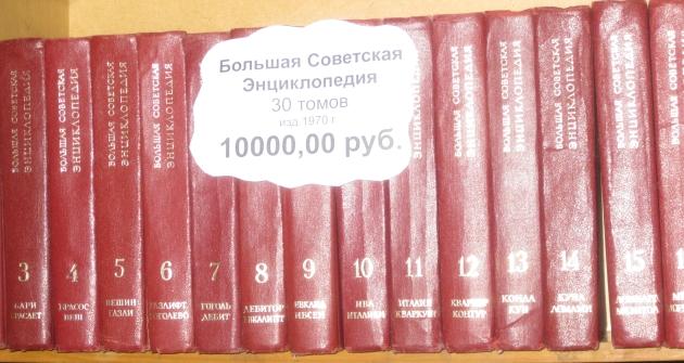 большая советская энциклопедия том 27 читать онлайн что выгоднее