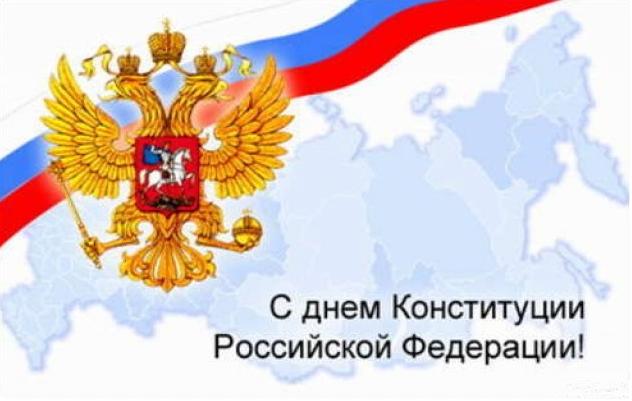 В Черкесске отметили День Конституции